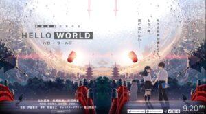 Hello World (2020)